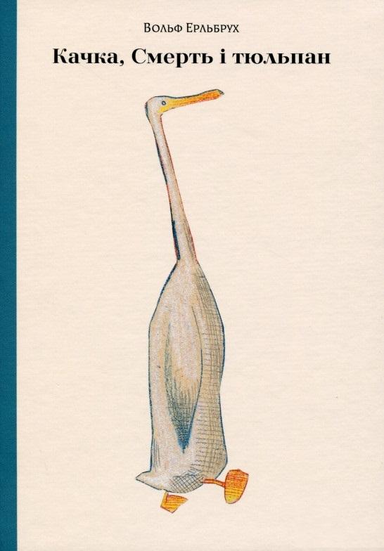 Купить Сказки, Качка, Смерть і Тюльпан, Видавництво Видавництво
