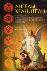 Купить Религия, Ангелы-хранители, Рипол Классик