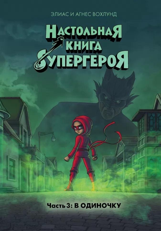 Купить Детские комиксы, В одиночку. Настольная книга супергероя. Часть 3, Махаон