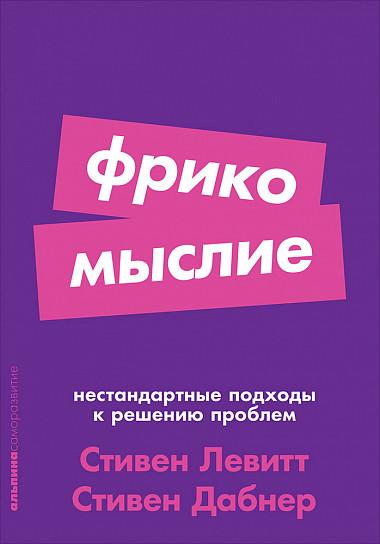 Купить Бизнес-книги, Фрикомыслие: Нестандартные подходы к решению проблем + покет-серия, Альпина Паблишер