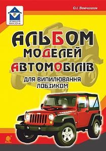 Купить Мастерим своими руками, Альбом моделей автомобілів для випилювання лобзиком, Навчальна книга Богдан