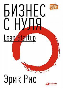 Купить Бизнес-книги, Бизнес с нуля: Метод Lean Startup для быстрого тестирования идей и выбора бизнес-модели, Альпина Паблишер