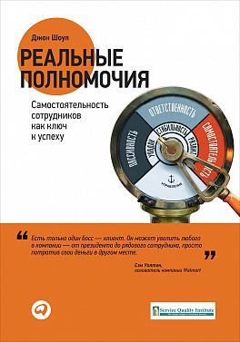 Купить Реальные полномочия: Самостоятельность сотрудников как ключ к успеху, Альпина Паблишер