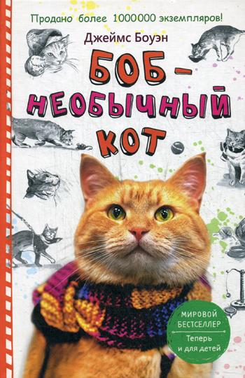 Купить Современная проза, Боб - необычный кот, Рипол Классик