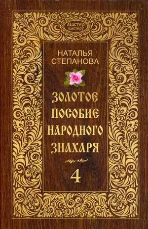 Купить Золотое пособие народного знахаря. Кн. 4. Степанова Н.И., Рипол Классик