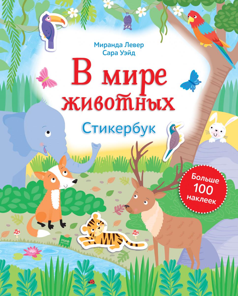Купить В мире животных. Стикербук, Манн, Иванов и Фербер