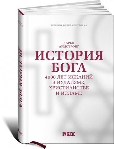 Купить Религия, История Бога: 4000 лет исканий в иудаизме, христианстве и исламе, Альпина Паблишер