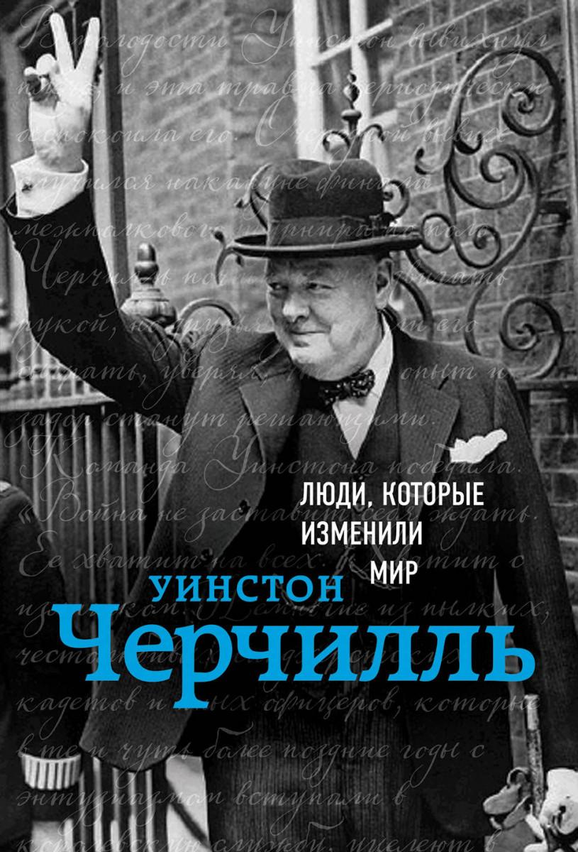 Купить Биография, Мемуары, Уинстон Черчилль. Биография, Эксмо