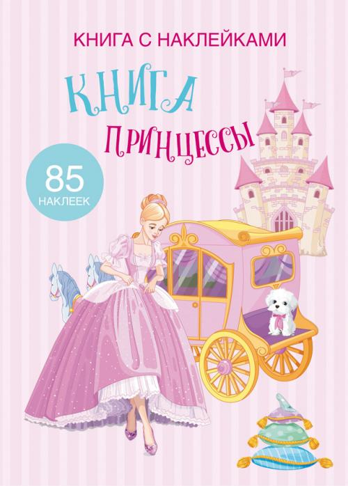 Купить Увлекательный досуг для детей, Книга с наклейками. Книга Принцессы, Crystal Book