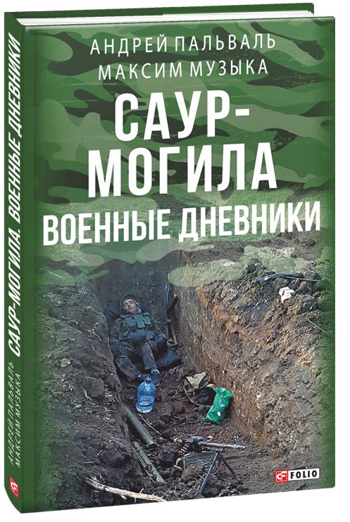 Купить Саур-Могила: военные дневники (интегр.), Фолио