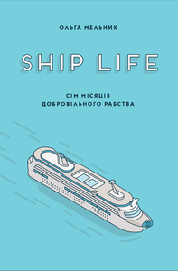Купить SHIP LIFE. СІМ МІСЯЦІВ ДОБРОВІЛЬНОГО РАБСТВА, Книги ХХІ