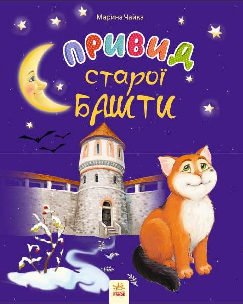 Купить Казки місяця : Привид старої башти (у), Ранок