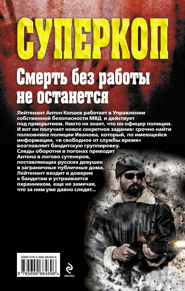 КАЗАНЦЕВ КИРИЛЛ СМЕРТЬ БЕЗ РАБОТЫ НЕ ОСТАНЕТСЯ СКАЧАТЬ БЕСПЛАТНО