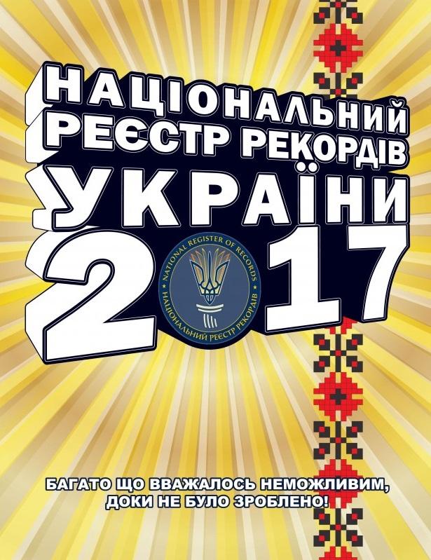 Купить Энциклопедии, Книга рекордов Украины 2017, Саммит-книга