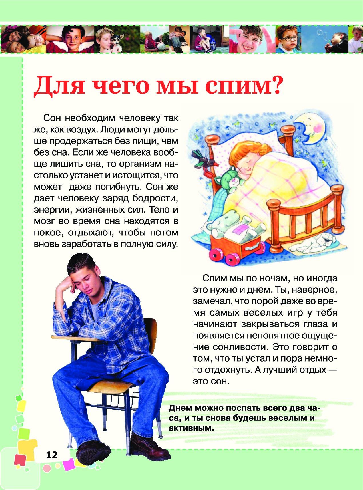 4495911fdd8e Купить книгу Первая энциклопедия для мальчиков Ермакович Д.И.   Book24