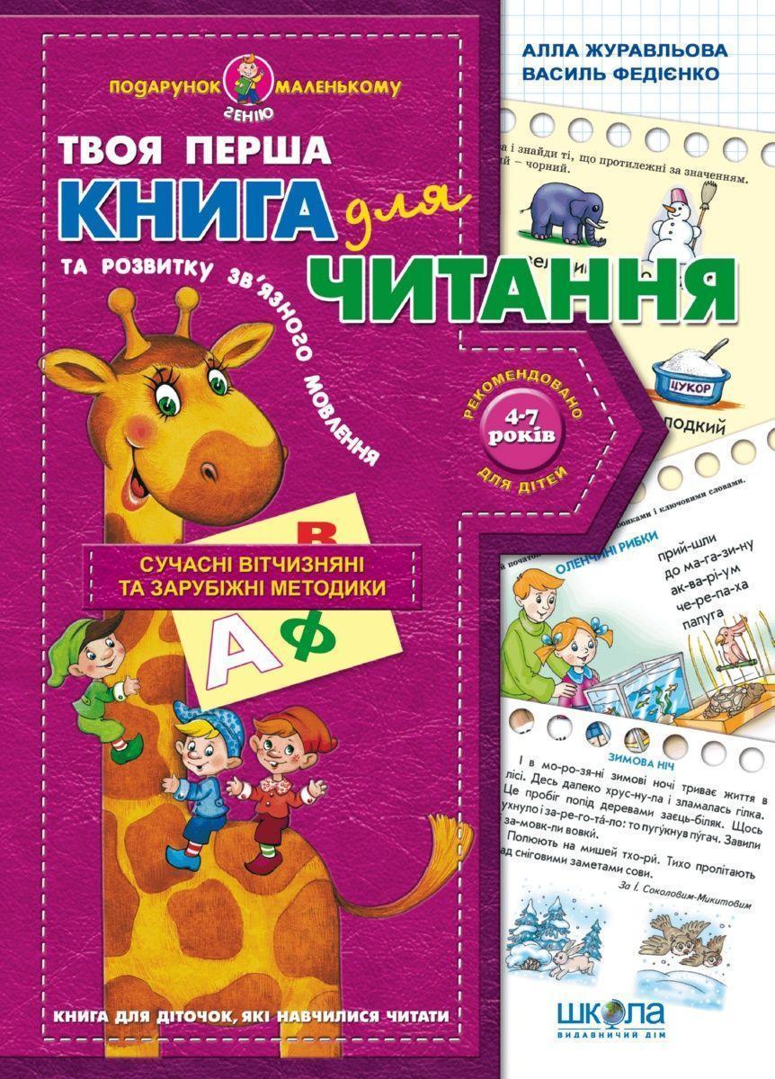 Купить Готовимся к школе, Книга для читання та розвитку зв'язного мовлення, Издательский дом Школа