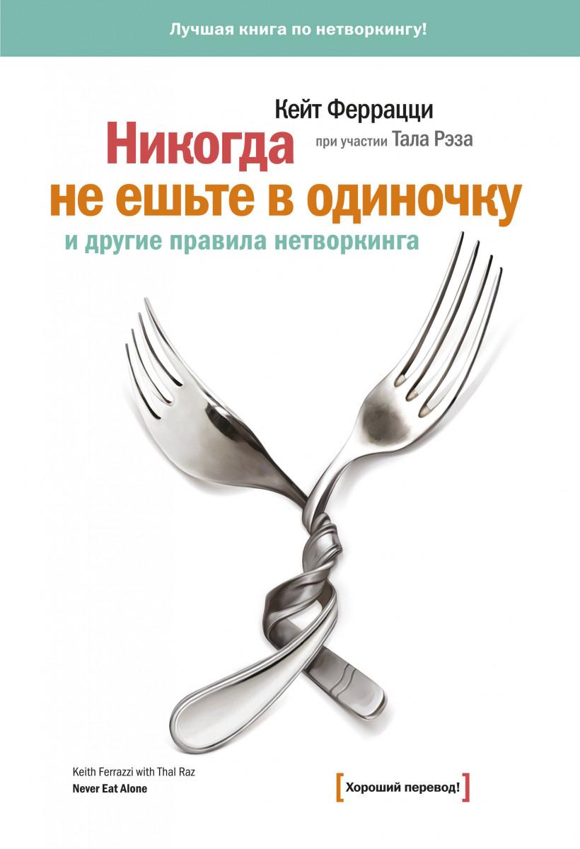 Купить Никогда не ешьте в одиночку, Манн, Иванов и Фербер