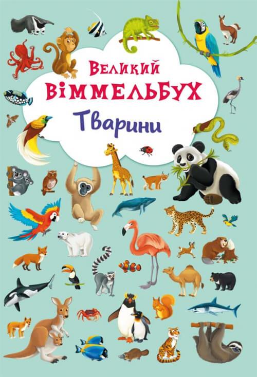 Купить Увлекательный досуг для детей, Великий виммельбух. Тварини, Crystal Book