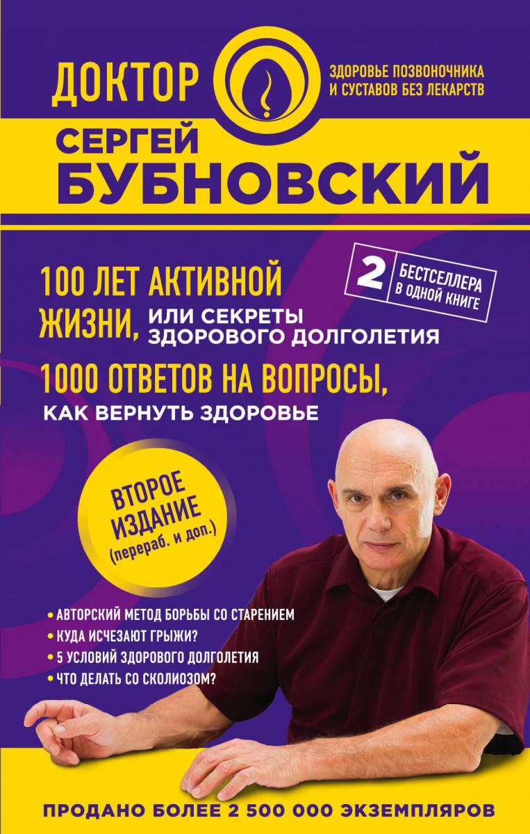 Купить 100 лет активной жизни, или Секреты здорового долголетия. 1000 ответов на вопросы, как вернуть здоровье. 2-е издание, Эксмо