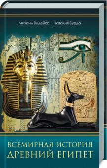 Купить История, политика, Всемирная история. Древний Египет, Клуб Семейного Досуга