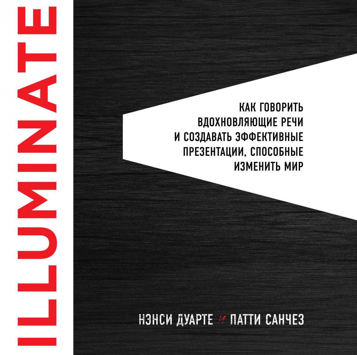 Купить Illuminate: как говорить вдохновляющие речи и создавать эффективные презентации, способные изменить историю, Эксмо