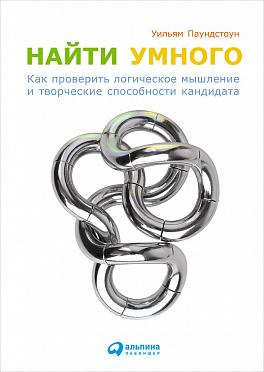 Купить Книги по психологии, Найти умного: Как проверить логическое мышление и творческие способности кандидата, Альпина Паблишер