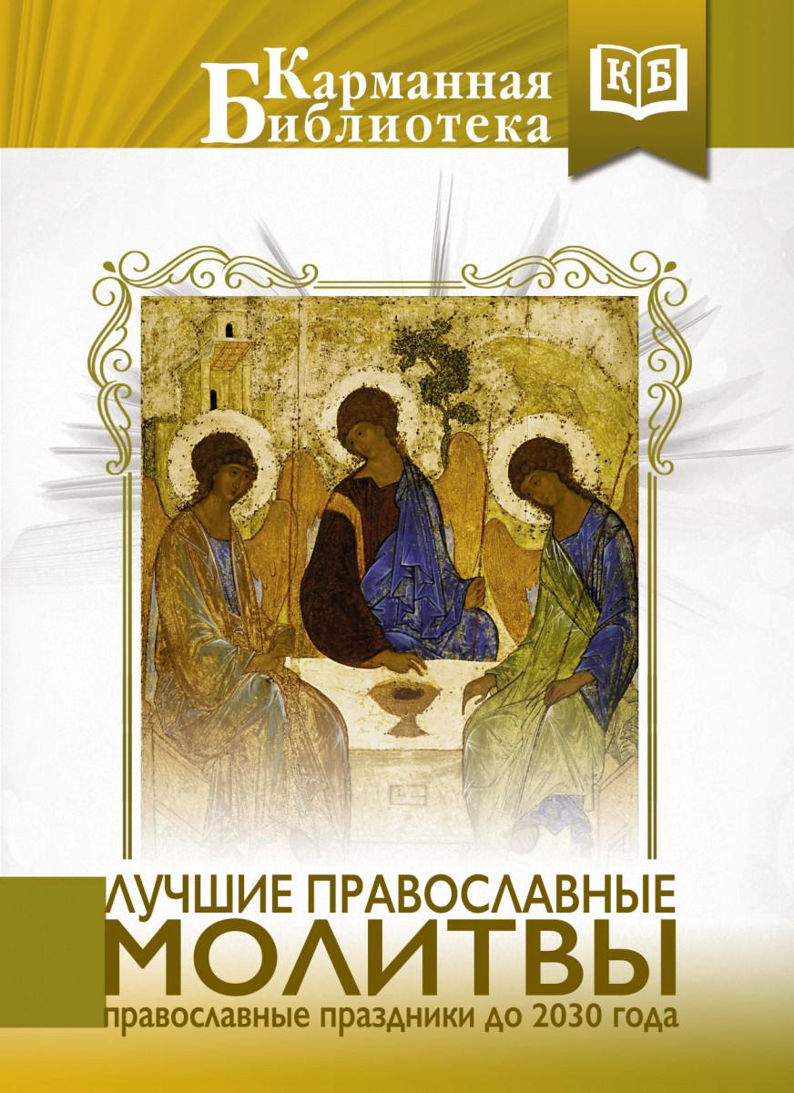Купить Лучшие православные молитвы. Православные праздники до 2030 года, АСТ