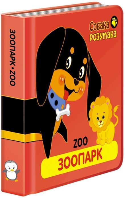 Купить Детская литература, Собака Розумака. Зоопарк, АССА