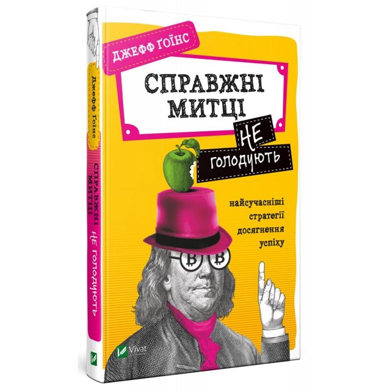 Купить Книги по саморазвитию и мотивации, Справжні митці не голодують: найсучасніші стратегії досягнення успіху, Vivat, Pelican