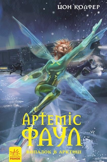 Купить Артеміс Фаул :Випадок в Арктиці кн.2 (у), Ранок