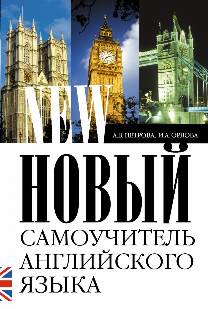 Купить Новый самоучитель английского языка, АСТ