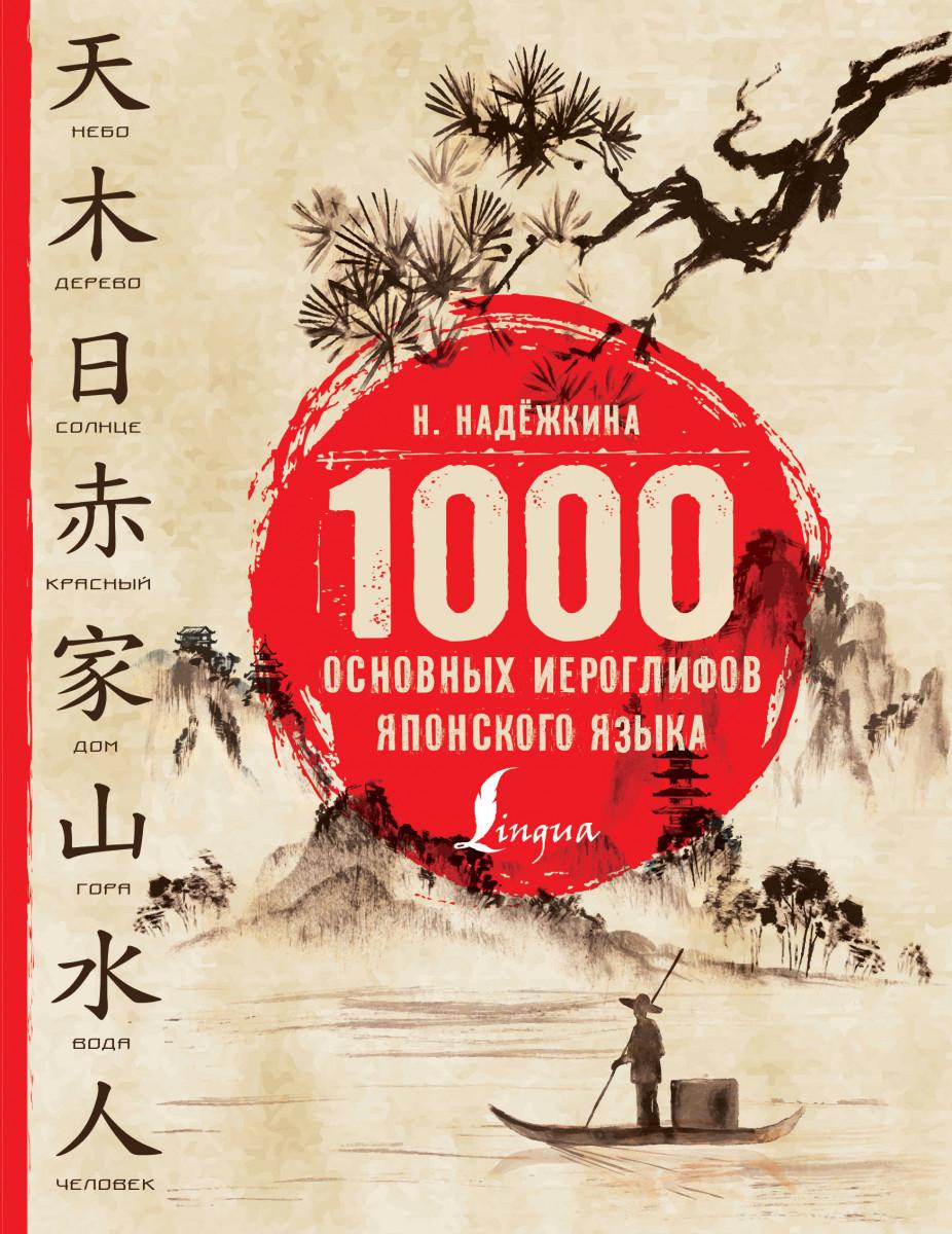 1000 основных иероглифов японского языка, АСТ  - купить со скидкой