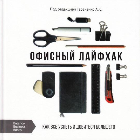 Купить Офисный лайфхак, Balance Business Books