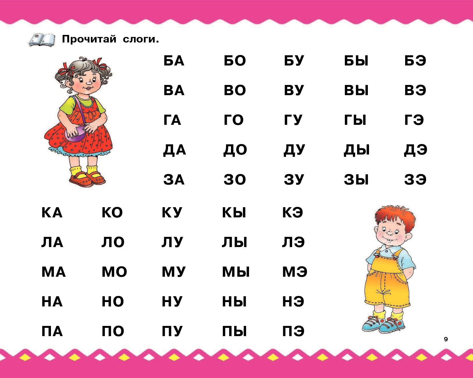 Правах ребенка, чтение в картинках для детей 6-7 лет
