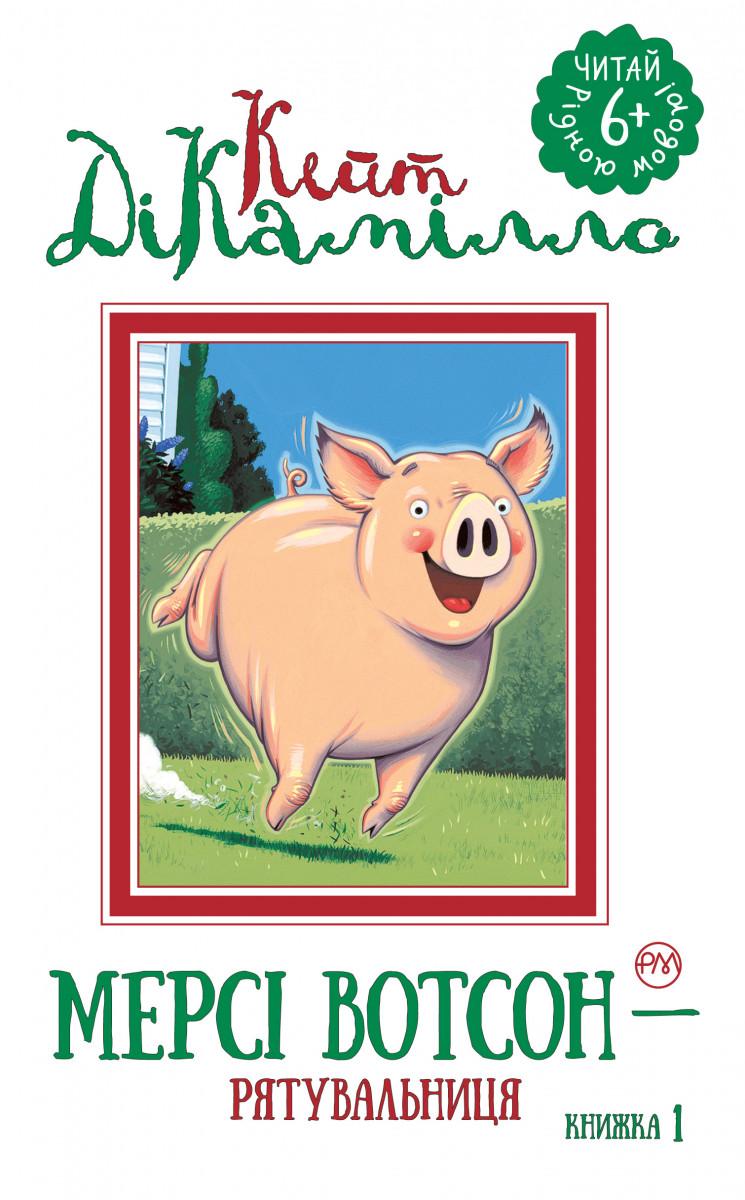 Купить Історія про свинку Мерсі (кн. 1), Рідна мова