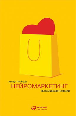 Купить Книги по психологии, Нейромаркетинг: Визуализация эмоций, Альпина Паблишер
