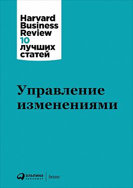 Купить Книги по психологии, Управление изменениями, Альпина Паблишер