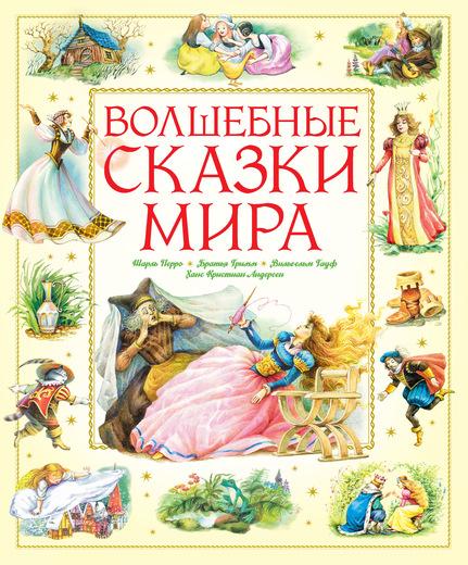 Купить Сказки, Волшебные сказки мира, Махаон