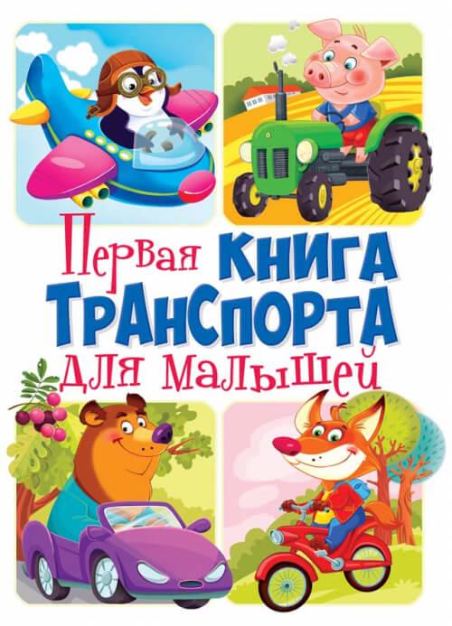 Купить Увлекательный досуг для детей, Первая книга транспорта для малышей, Crystal Book