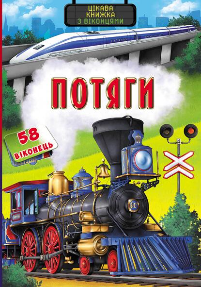 Купить Увлекательный досуг для детей, Книжка з секретними віконцями. Потяги. Цікава книжка, Crystal Book