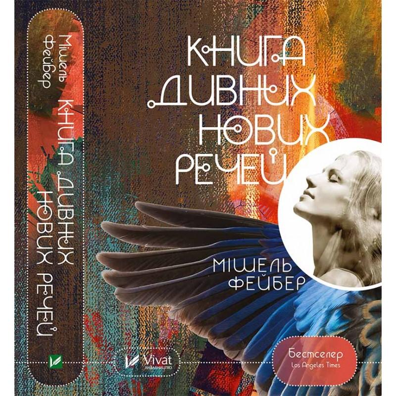 Купить Книга дивних нових речей, Vivat, Pelican