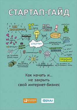 Купить Бизнес-книги, Стартап-гайд: Как начать и….не закрыть свой интернет-бизнес, Альпина Паблишер