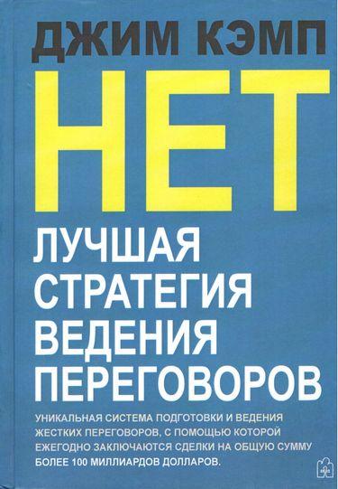 Купить Книги по переговорам, Нет. Лучшая стратегия ведения переговоров, Добрая книга