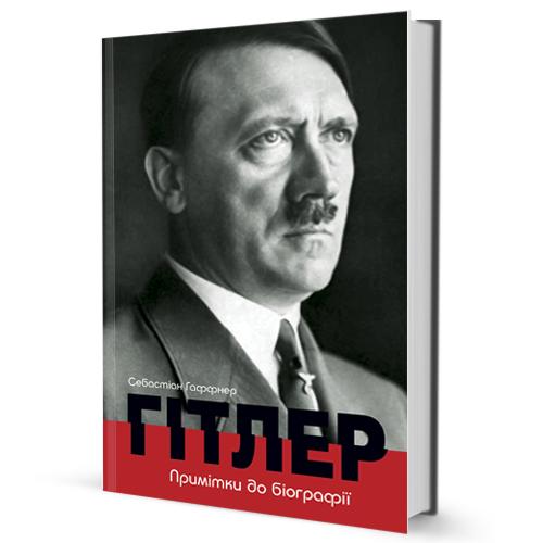 Купить Гітлер. Примітки до біографії, Видавництво Жупанського