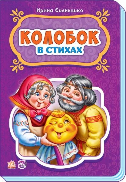 Купить Казки у віршах: Колобок (р) НШ, Ранок
