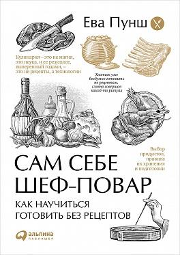 Купить Напитки, Сам себе шеф-повар: Как научиться готовить без рецептов (обложка), Альпина Паблишер