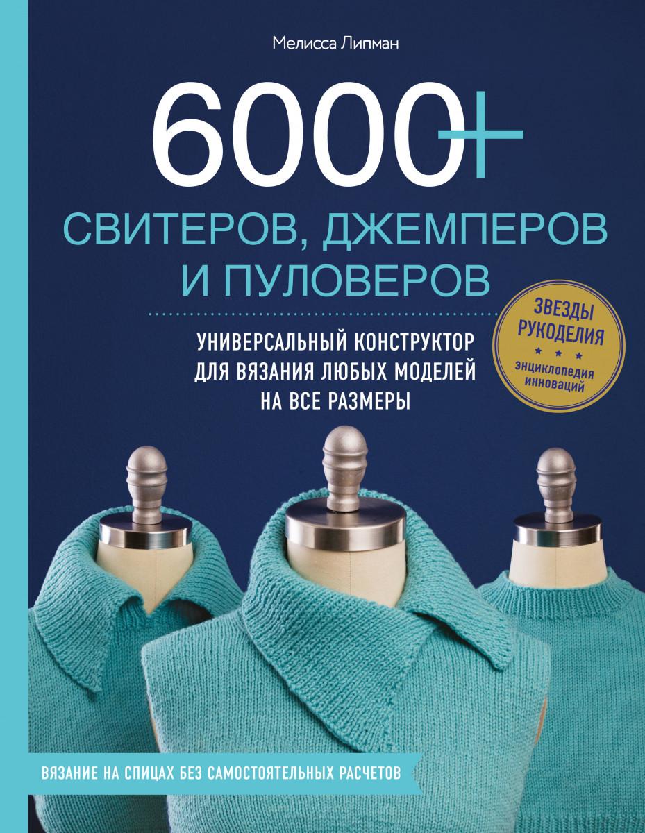 Купить 6000+ свитеров, джемперов и пуловеров. Универсальный конструктор для вязания любых моделей на все размеры, Эксмо