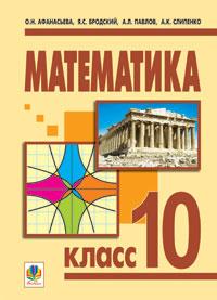 Купить Математика.10 класс: Учебник для общеобраз.уч.заведений. Уровень стандарта, Навчальна книга Богдан