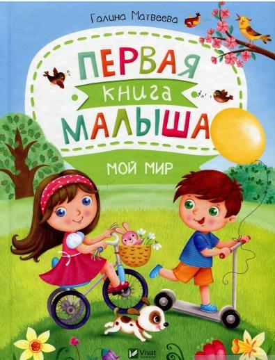 Купить Первая книга малыша Мой мир, Vivat, Pelican