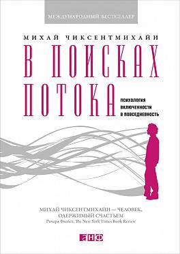 Купить Книги по психологии, В поисках потока: Психология включенности в повседневность, Альпина Паблишер